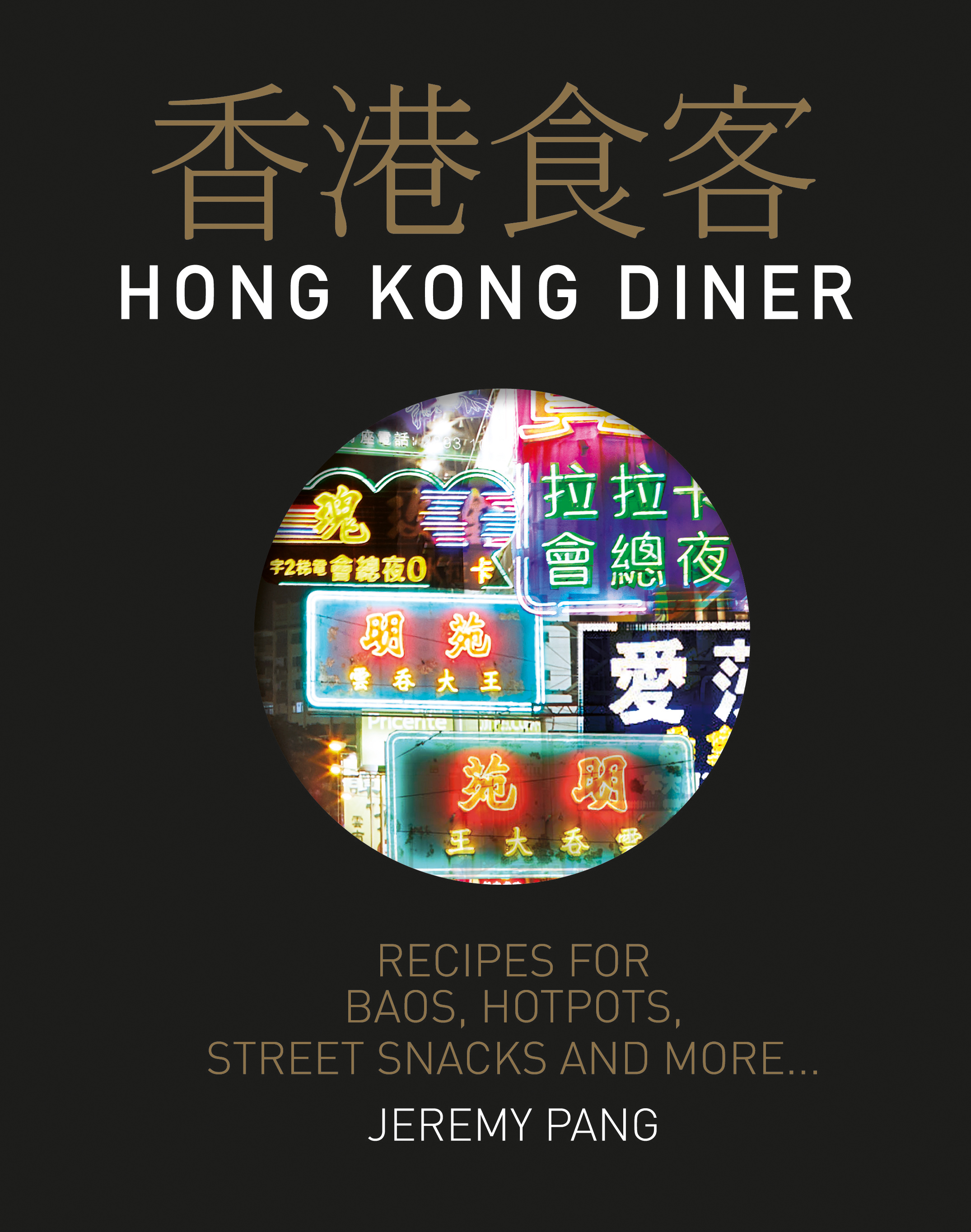 Tips & tricks of hong kong style cooking